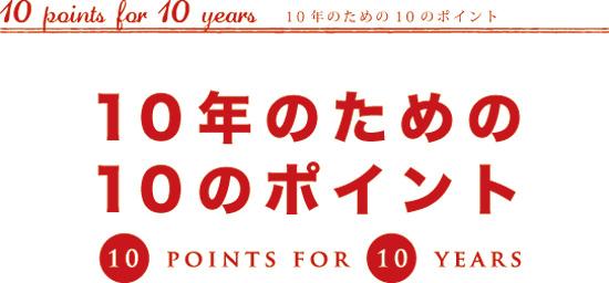 10年のための10のポイント