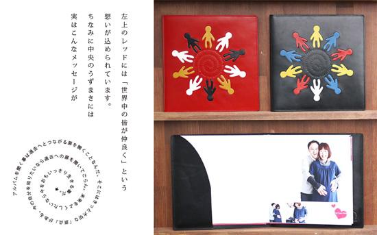 左上のレッドには「世界中の皆が仲良く」という想いが込められています。ちなみに中央のうずまきには実はこんなメッセージが