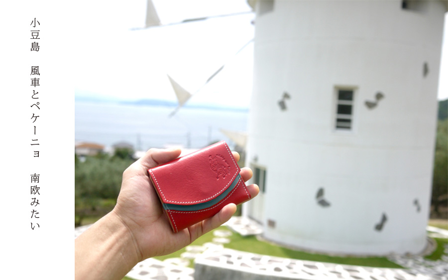 小豆島 風車とペケーニョ 南欧みたい