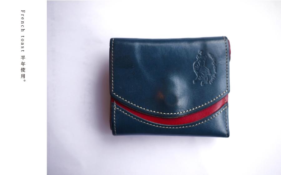 小さい財布フレンチトースト経年変化
