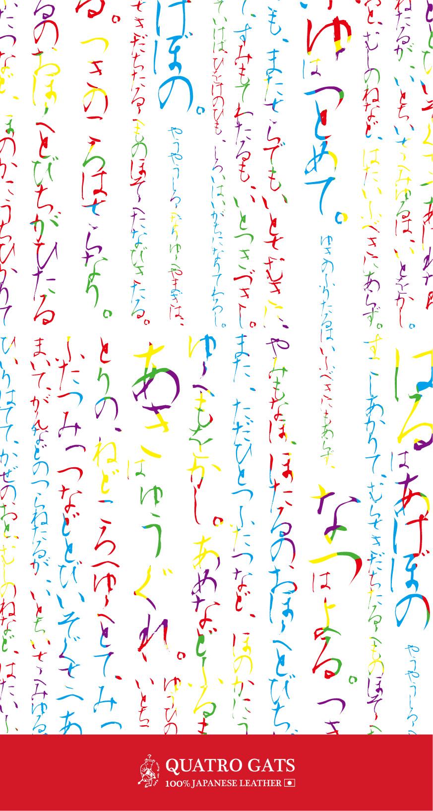 iPhone6壁紙 清少納言