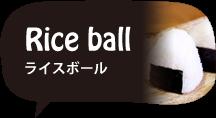 小さいふペケーニョ ライスボール