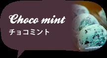 小さいふペケーニョ チョコミント