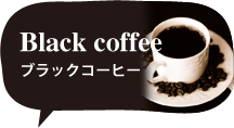 小さいふペケーニョ ブラックコーヒー