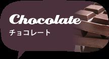 小さいふペケーニョ チョコレート