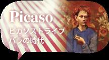小さい財布の小さいふペケーニョ ピカソストライプ バラの時代