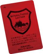 栃木レザー赤タグ