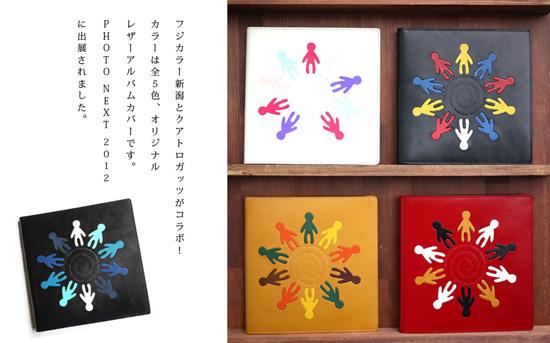 フジカラー新潟とクアトロガッツがコラボ! カラーは全5色、オリジナルレザーアルバムカバーです。PHOTO NEXT 2012に出展されました。